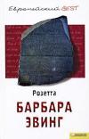 Купить книгу Барбара Эвинг - Розетта