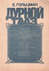 Купить книгу Е. Е. Гольцман - Дурной глаз. Книга об обычаях и суевериях народов мира