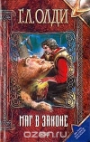 Купить книгу Генри Лайон Олди - Маг в законе