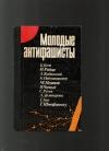 Купить книгу Сборник - Молодые антифашисты.