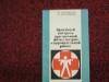 купить книгу р. е. мотылянская. - врачебный контроль при массовой физкультурно-оздоровительной работе.