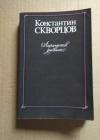 Купить книгу Скворцов К. - Лирический дневник