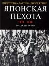 Купить книгу Лео Дж. Догерти III - Японская пехота 1941-1945. Подготовка, тактика, вооружение