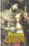 Купить книгу Шервуд, Дебора - Женщины царя