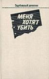 Купить книгу Кристи, Агата - Меня хотят убить