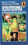 Купить книгу С. Г. Гагонин, А. С. Гагонин - Психотехника рукопашной схватки