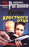 Купить книгу Михаил Рогожин - Дочь крестного отца
