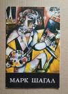 Купить книгу Альбом - Марк Шагал