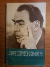 Купить книгу Брежнев Л. И. - Воспоминания