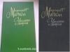 купить книгу Маргарет Митчелл - Унесенные ветром в 2х книгах
