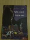 Купить книгу Лесков Н. С. - Тупейный художник