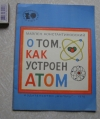 М. Константиновский - Как устроен атом Почемучкины книжки