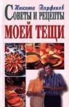 Купить книгу Никита Парфенов - Советы и рецепты моей тещи