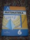 Купить книгу Дорофеев Г. В.; Шарыгин И. Ф. и др. - Математика: учебник для 6 класса общеобразовательных учреждений
