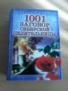 Купить книгу Степанова Н. И. - 1001 заговор сибирской целительницы