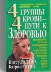 Купить книгу Питер ДАдамо, Кэтрин Уитни. - 4 группы крови - 4 пути к здоровью.