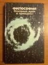 Купить книгу Ред. Ракитов А. И. - Философия. Основные идеи и принципы: Популярный очерк