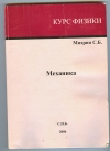 Михрин С. Б. - Курс физики: Механика.