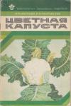 Купить книгу Акулова, Н.И. - Цветная капуста