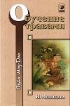 Купить книгу И. Б. Медведева - Обучение травами