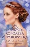 Купить книгу Кира Касс - Королева и фаворитка