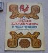 Купить книгу сказка - Петушок золотой гребешок и чудо-меленка (худ. Маркевич)