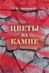 Купить книгу Г. В. Гивишвили - Цветы на камне