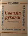 Купить книгу Давыдик, Михась - Своими руками
