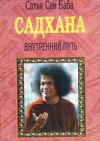 Купить книгу Сатья Саи Баба - Садхана. Внутренний путь духовной дисциплины