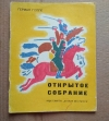 Купить книгу Гоппе Г. - Открытое собрание
