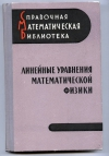 Бабич В. М., Капилевич М. В., Михлин С. Г. и др. - Линейные уравнения математической физики. Серия: Справочная математическая библиотека.