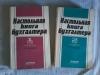 Купить книгу Сост. Прудников В. М. - Настольная книга бухгалтера. В 3 томах