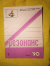 """Купить книгу  - Журнал """" Резонанс """" № 7 (апрель) 1990 г."""
