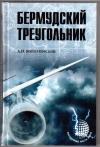 Купить книгу Войцеховский А. И. - Бермудский треугольник