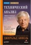 Купить книгу Джеральд Аппель - Технический анализ. Эффективные инструменты для активного инвестора