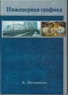 Купить книгу Потемкин, А. - Инженерная графика