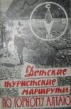 Купить книгу Кочетов В. С. - Детские туристические маршруты по Горному Алтаю.