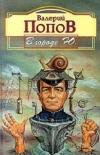 Купить книгу Валерий Попов - В городе Ю.