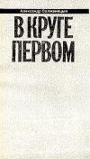 Александр Солженицын - Малое собрание сочинений в семи томах