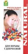 Купить книгу Ниттем Л., Чаллем Дж. - Натуральные средства для борьбы с депрессией