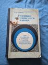Купить книгу Лепешова И. Д.; Савощенко Т. И. - Учебник английского языка для студентов старших курсов физических факультетов