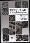 Марголин В. И., Жабрев В. А., Лукьянов Г. Н., Тупик В. А. - Введение в нанотехнологию.
