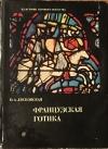 Купить книгу Лясковская, О. А. - Французская готика XII-XIV веков. Архитектура, скульптура, витраж