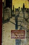 Купить книгу Краминов, Д. - Американские встречи