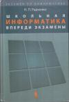 Купить книгу Радченко, Н.П. - Школьная информатика. Впереди экзамены