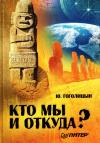 Купить книгу Ю. М. Гоголицин - Кто мы и откуда?