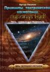 Купить книгу Артур Авалон - Принципы тантрической космогонии. Гирлянда букв. Речь, созидающая вселенную
