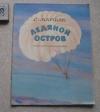 купить книгу Маршак С. - Ледяной остров