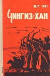 купить книгу Ян Василий Григорьевич - Чингиз–хан