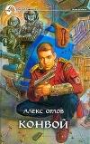 Купить книгу Орлов, Алекс - Конвой